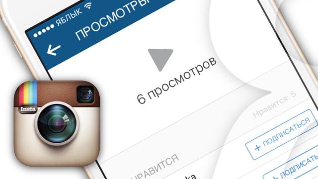 Купить просмотры видео в Instagram и на Youtube