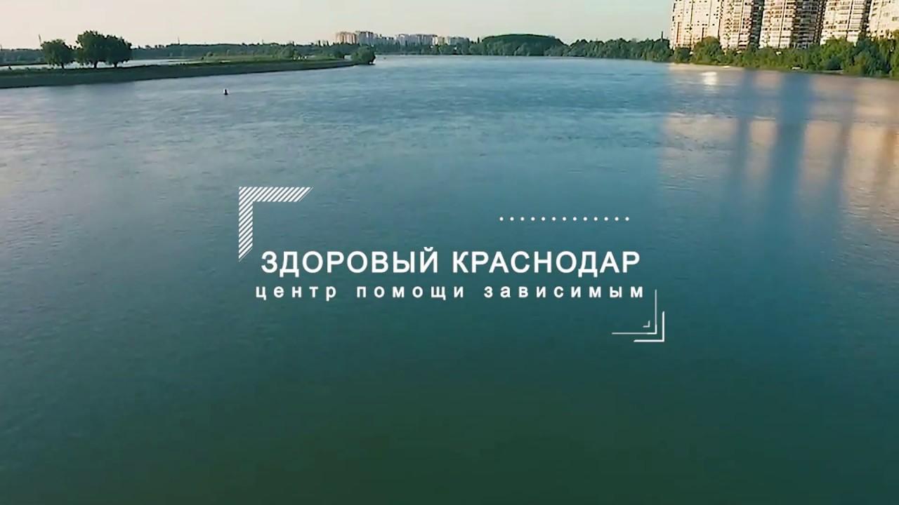 Реабилитационно-оздоровительный центр «Здоровый Краснодар»