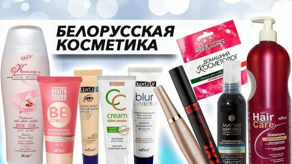 Купить белорусскую косметику в Украине может каждый