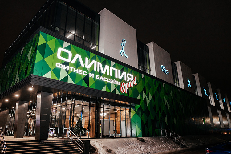 Фитнес клуб в Иванове